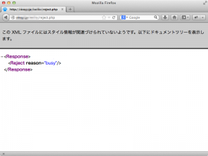 reject.php の実行結果